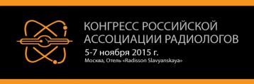 Конгресс Российской Ассоциации Радиологов