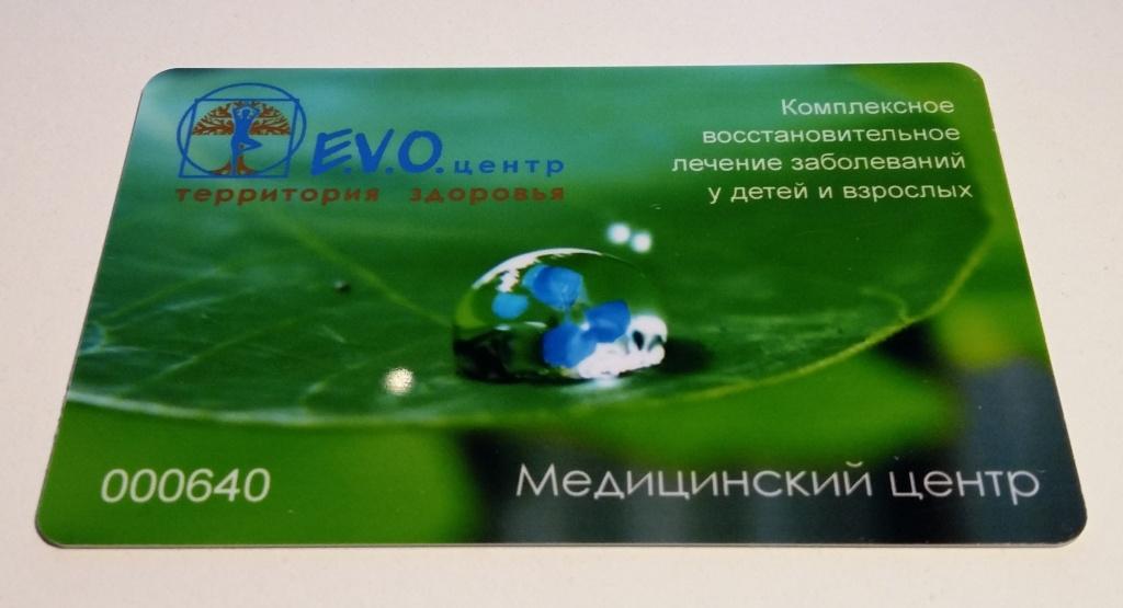 """Дисконтная карта медицинского центра """"ЭВО"""""""