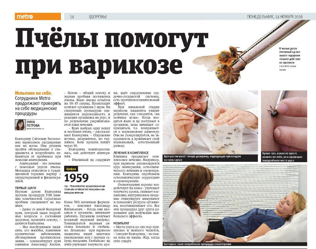 """Статья в газете """"Метро"""""""